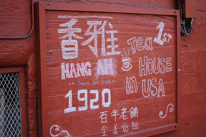 Hang Ah dim sum in Chinatown San Francisco